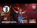 7Б Молодые ветра Live Владивосток 21 09 2017