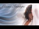 Валерий Леонтьев - Санта-Барбара Альбом 1998 г.