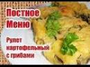 Рулет Картофельный С Грибами ПОСТНОЕ МЕНЮ