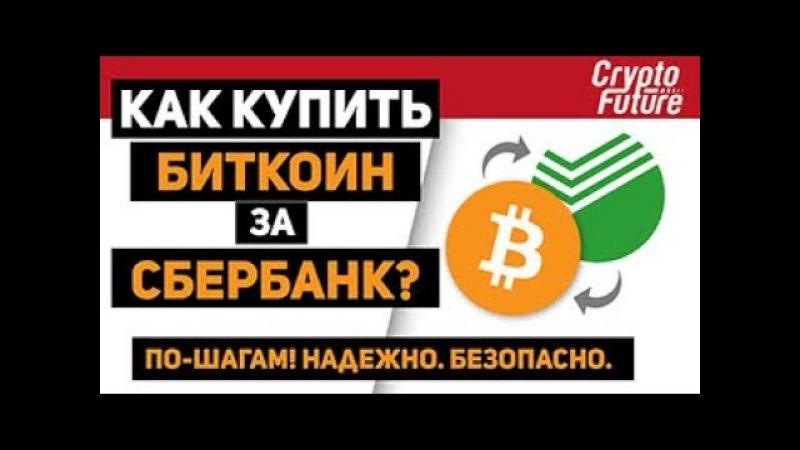 Как купить биткоин (bitcoin) за СБЕРБАНК? Криптовалюта btc по-шагам! Надежно. Безопасно.