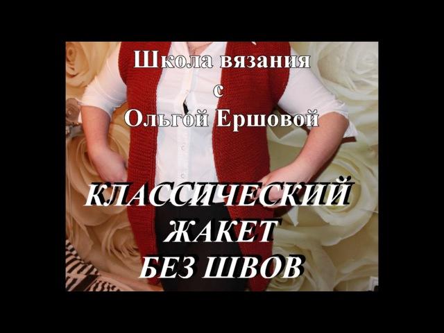 Школа вязания. КЛАССИЧЕСКИЙ ЖАКЕТ, БЕЗРУКАВКА.
