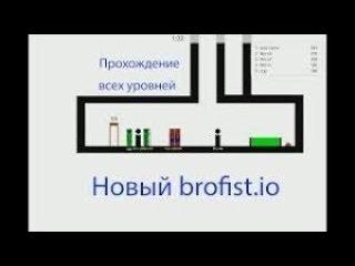 Новый чит на Brofist.io | Я ДАЖЕ НЕ ХОЧУ НАЗЫВАТЬ ЕГО ЧИТОМ!!!