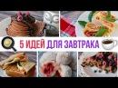 🍳Что приготовить на завтрак 5 ИДЕЙ ДЛЯ ЗАВТРАКА 4 ☕️Простые рецепты Olya Pins