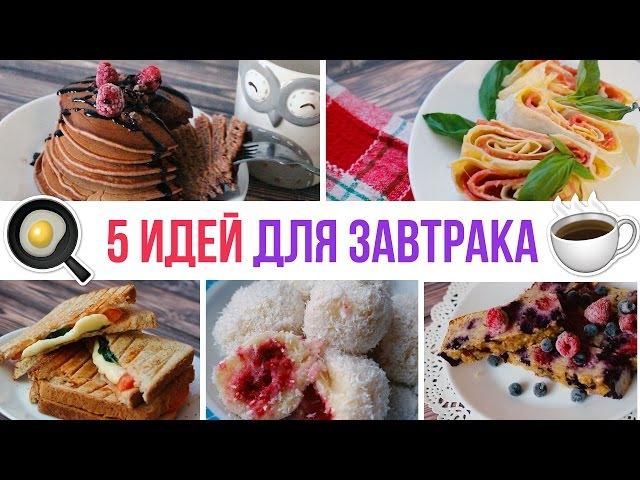 🍳Что приготовить на завтрак? 5 ИДЕЙ: ДЛЯ ЗАВТРАКА 4 ☕️Простые рецепты Olya Pins