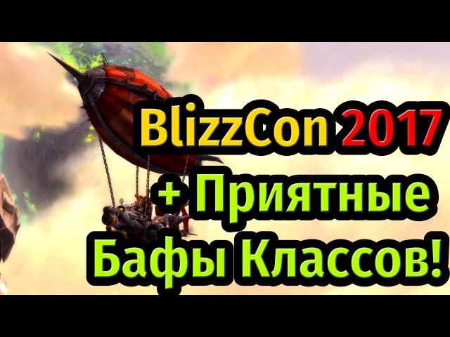 Приятные Бафы Классов! Подарки за BlizzCon!