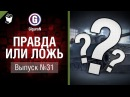 Правда или ложь №31 от GiguroN и Scenarist World of Tanks