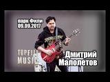 Дмитрий Малолетов в парке Фили 09.09.2017