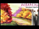 Осенний пейзаж , как нарисовать 🎨АКВАРЕЛЬ! Мастер-класс для начинающих