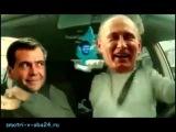 Путин и Медведев рулят страной