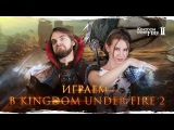 Kingdom Under Fire 2 играем с отрядами из НРД