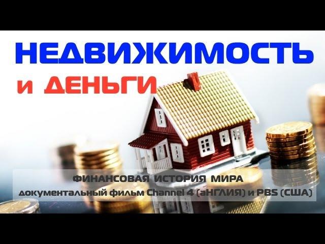 Недвижимость и деньги / Всё о деньгах (финансовая история мира ч.5)