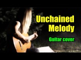Unchained Melody OST Ghost (Из кф Призрак) На гитаре + разбор