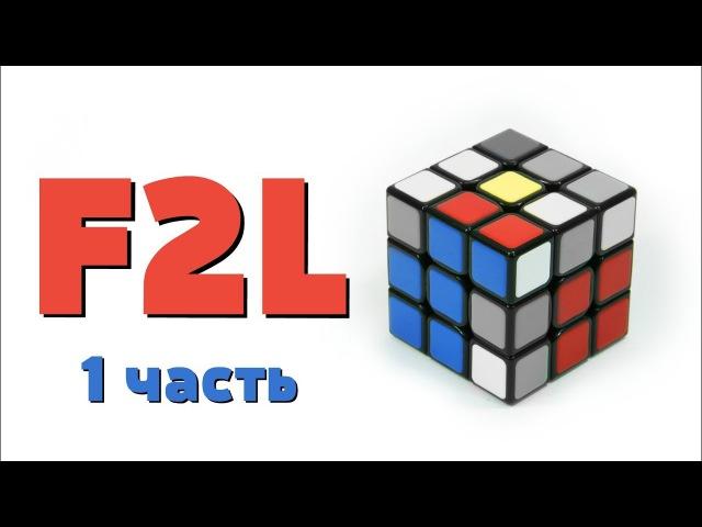 F2L 1 часть от Евгения Бондаренко