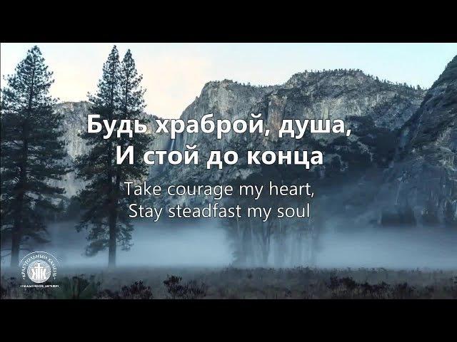 Будь храброй душа Take Courage Kristene DiMarco Наталья Доценко Краеугольный Камень