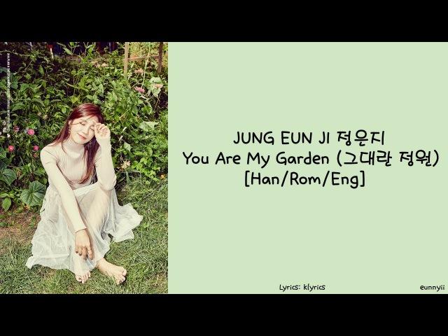 Jung Eun Ji 정은지: You Are My Garden 그대란 정원 Lyrics [Han/Rom/Eng] кфк