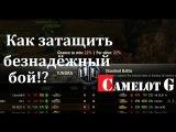 Секреты WOT. Как затащить безнадёжный бой World of Tanks WOT (ВОТ) видео обзор Camelot G (Kamelot G)