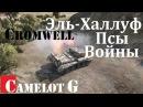 Cromwell Кромвель Эль-Халуф Псы войны. Cromwell World of Tanks обзор, видео, гайд, guide, ТТХ.