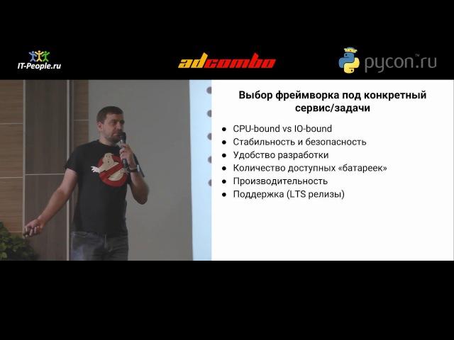 «Микросервисы наносят ответный удар!» Олег Чуркин, RamblerCo