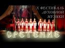 X фестиваль духовной музыки Сретение