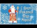 День Рождения Деда Мороза💐Поздравление Деда Мороза с Днем Рождения