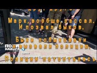 Нацисты в Одессе жрут друг друга (с титрами)