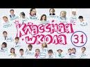 Классная школа - 31 серия - Комедийный сериал для детей