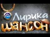 Хороший шансон - Блатные лирические песни В. Иванова