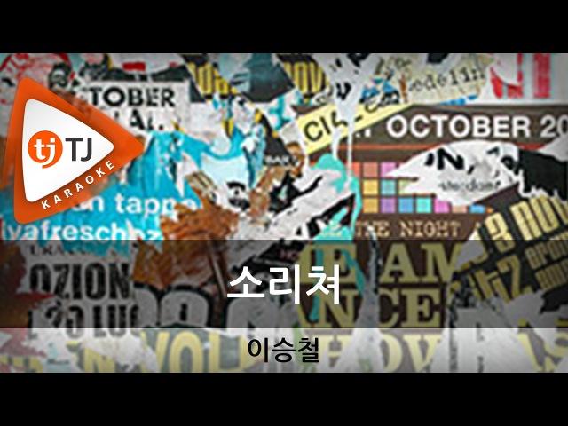 [TJ노래방] 소리쳐 - 이승철 ( - Lee Seung Chul) / TJ Karaoke