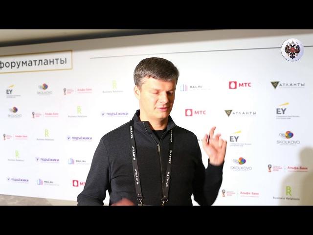Александр Дубовенко форум Атланты