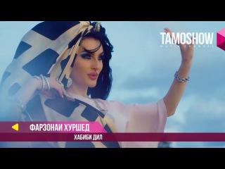Farzоnai Khurshed - Habibi dil (Таджикистан 2017) +