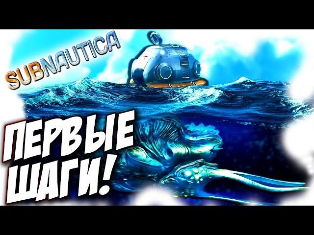Subnautica - СУБНАУТИКА С РИМАСОМ! НАЧАЛО 1