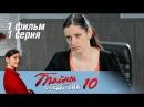 Тайны следствия 10 сезон 1 серия - Горячие следы 2011
