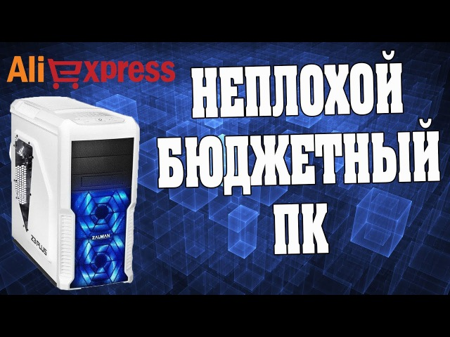 Бюджетная сборка для пк на базе процессора с AliExpress( Intel core i5 2500k)ДНО ГЕЙМИНГА