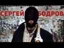 Molodoi Ivan - Сергей Бодров prod. by Dmitrij Glazunov