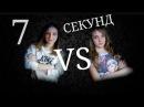 7 СЕКУНД ЧЕЛЛЕНДЖ 7 SECONDS CHALLENGE AliBo