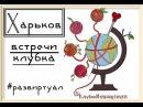 Развиртуал Харьков Встречи клуба «Клубок извращенцев»