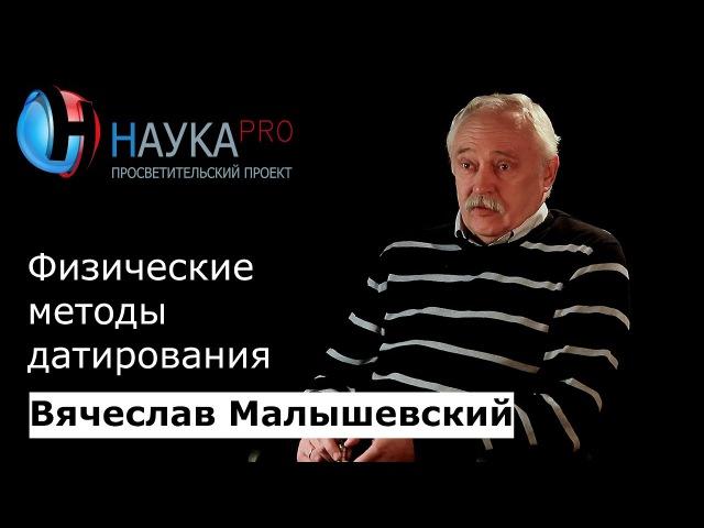 Вячеслав Малышевский - Физические методы датирования