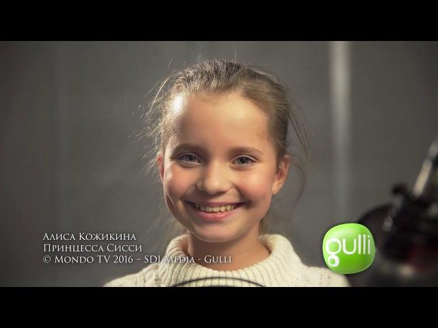 Алиса Кожикина саундтрек к мультфильму Принцесса Сисси