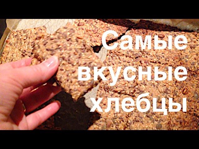 Самые вкусные и полезные хлебцы за 10 мин. Жизнь без дрожжей. Худеть просто:).