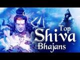 SHIVA BHAJANS SONGS - MAHA SHIVRATRI SPECIAL - SHIVA MANTRA POWERFUL - SHIV AARTI - OM NAMAH SHIVAYA