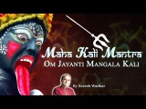 MAHAKALI MANTRA - VERY POWERFUL 108 TIMES  Om Jayanti Mangala Kali  By Suresh Wadkar