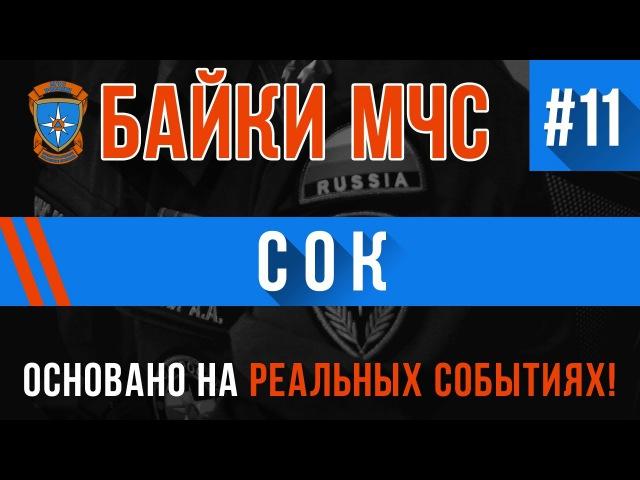 Сок Байки МЧС 11