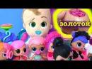 Boss Baby Вредные Детки Bad Baby БОСС МОЛОКОСОС! Куклы ЛОЛ - Сюрприз Игрушки для Девочек