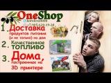 Знакомство с компанией One Shope World