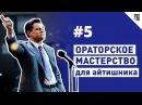Ораторское мастерство для айтишника 5 - видео с YouTube-канала loftblog