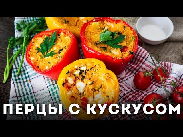 Перцы с кускусом [Мужская Кулинария]