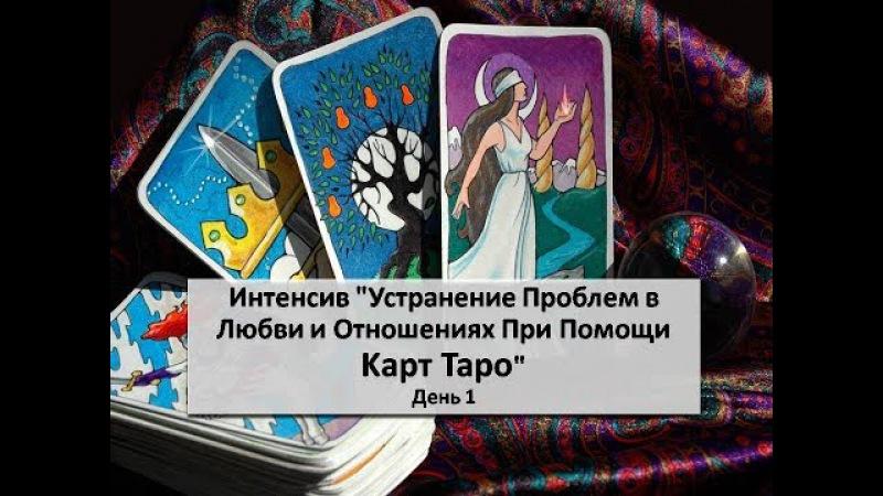 Интeнсив Устpaнение Пpoблeм в Любви и Отношениях При Помощи Kарт Tapo День 1