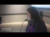 """Лекция Екатерины Таратута «Цифровая антропология: что означает """"быть человеком"""" в эпоху интернета»"""