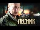 Сериал Лесник Защитница, 3-я серия