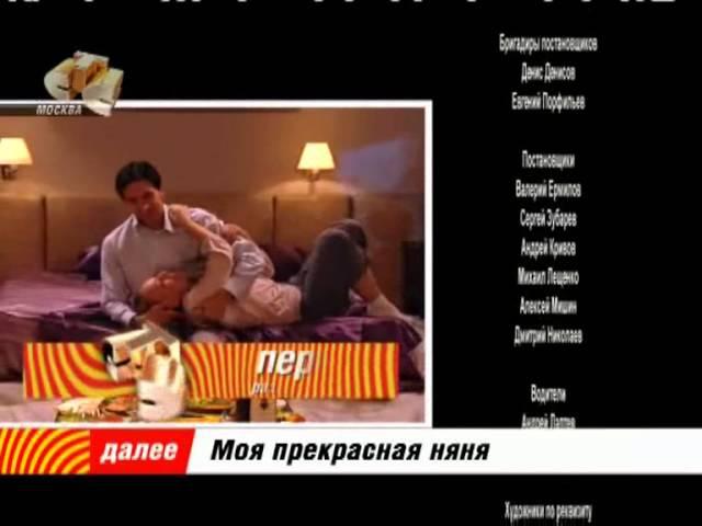 Кто в доме хозяин, Не родись красивой (СТС, 2006-02-14) Анонсы в титрах плашка Далее